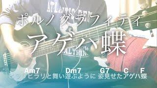 【弾き語り】アゲハ蝶 / ポルノグラフィティ【コード歌詞付き】