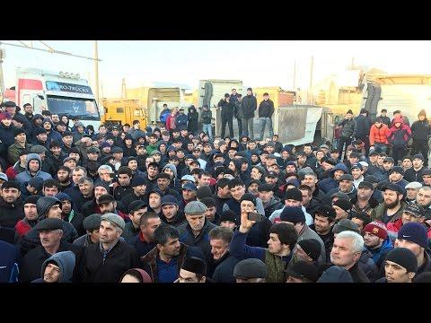 Дальнобойщики Дагестана против Платона и коррупции