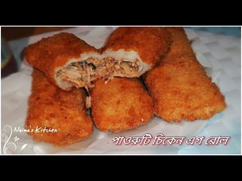 ইফতারি স্পেসাল ব্রেড রোল    Chicken Egg Bread Roll