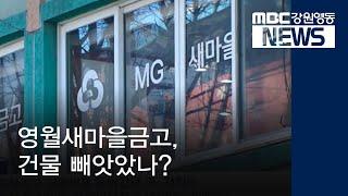R)영월새마을금고, 건물 빼앗았나?