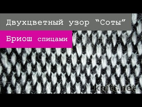 Узор дырочки в вязании