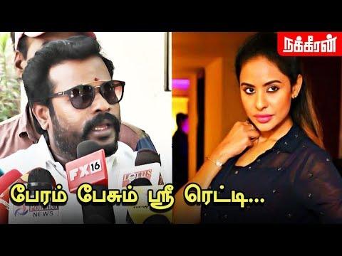 பேரம் பேசும் ஸ்ரீ ரெட்டி... Actor Varahi Filed against Sri Reddy | #SriLeaks