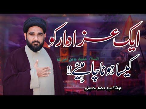 Aik Azadar Ko Kaysa Hona Chahiyye !! | Maulana Syed Mohammad Hussaini | 4K