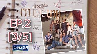 Love Songs Love Series ตอน เราและนาย EP.2 [3/5]