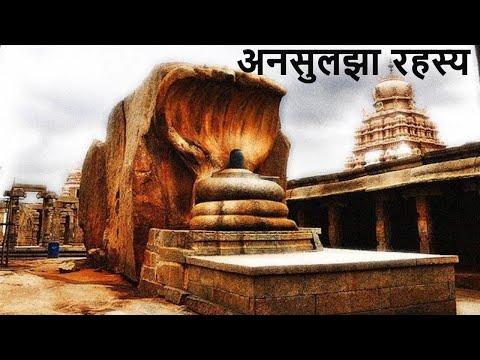 Unsolved Mysteries of Holy places in India |  भारत में पवित्र स्थानों के अनसुलझा रहस्य