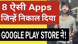 8 Android Usefull Apps Banned on Google Play Store!