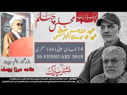 Chelum Shaheed Qasim Sulemani | Allama Mirza Yousuf | 9 February 2020