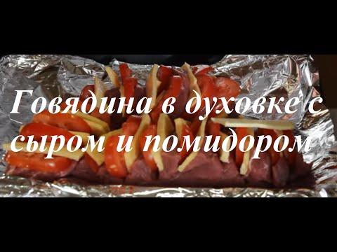 ВКУСНЕЙШАЯ Говядина в духовке. Как приготовить говядину?!