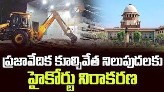 High Court Refuses to Stop Praja Vedika Demolition | hmtv News