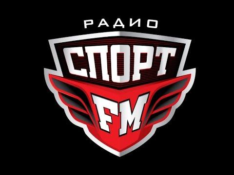 Спорт fm live