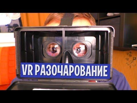 НЕ ВЕРЬТЕ в дешёвую виртуальную реальность! + КРУТОЙ КОНКУРС БЕЗ РЕПОСТОВ