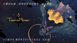 【初音ミク】Tears River [中文字幕]