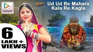 Ud Ud Re Mahara Kala Re Kagla(HD) | New Baba Ramdev Ji Bhajans 2016 | Rajasthani Devotional Song