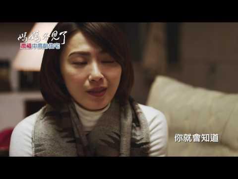 3/26 《金鐘幸福好戲 媽媽不見了》如果有一天 我們必須放棄自由...