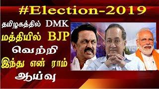 Modi will win again, Hindu N Ram on Lok Sabha election 2019 Tamil News Live