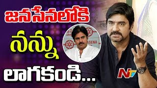 Srikanth Sensational Comments on Joining in Pawan Kalyan @ Ra Ra Movie Press Meet