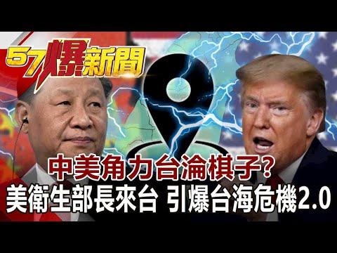 台灣-57爆新聞-20200806-中美角力台淪棋子?美衛生部長來台…引爆台海危機2.0