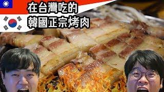 在台灣吃到韓國正宗烤肉的方法! 韓國歐巴的公司聚會!! 胖東 Wire-Head