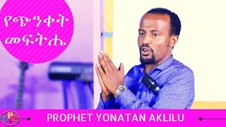 PROPHET YONATAN AKLILU AMAZING PREACHING- what is the Solution of Depression - AmlekoTube.com