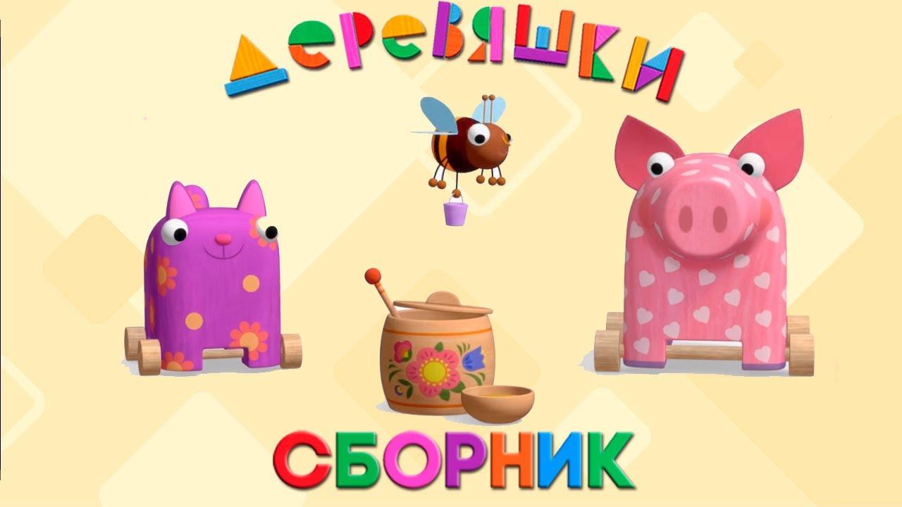Деревяшки - Сборник серий с 29 по 34 - Развивающие мультики для малышей