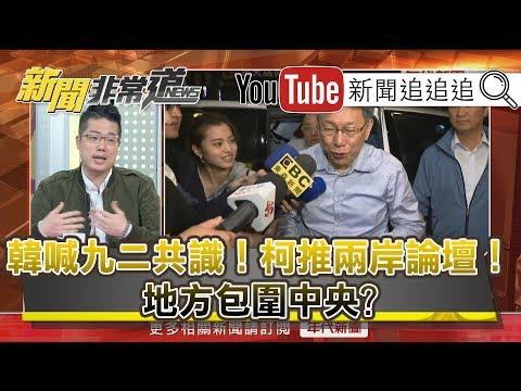 台灣-新聞非常道-20181127 韓喊九二共識!柯推兩岸論壇!地方包圍中央?