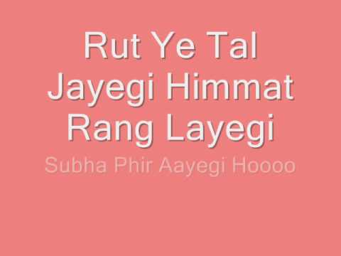 Yeh Honsla Kaise Jhoke With Lyrics.wmv