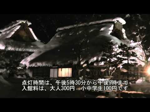 高山市 「飛騨民俗村 飛騨の里」 ~冬の里ライトアップ 2011~