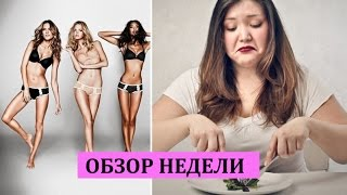 Почему диеты моделей Victorias Secret не работают