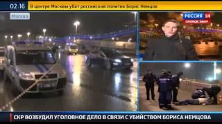 Расстрел Бориса Немцова первые кадры с места событий