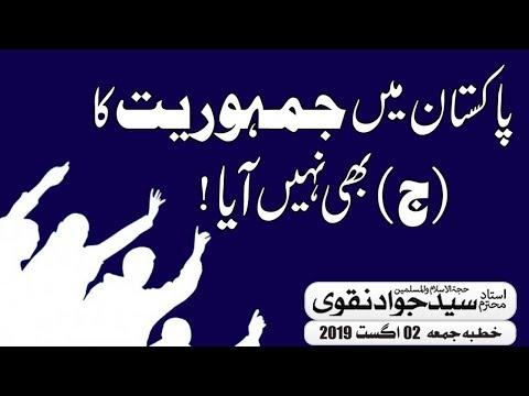 Pakistan mai Jamhooriat ka Jeem bhi nhi aya || Ustad e Mohtaram Syed Jawad Naqvi