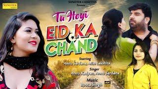 Eid KA Chand || Annu Sardana & A K Jatti || New Haryanvi Song 2018 #Sonotek