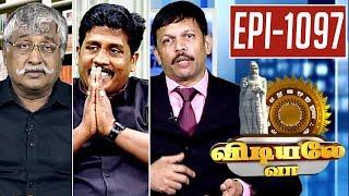 Vidiyale Vaa | Epi 1097 | 14/08/2017 | Kalaignar TV