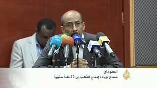 زيادة إنتاج الذهب في السودان