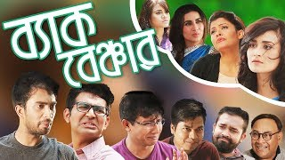 Back Benchers Ep 01 | Bangla Natok | Sabnam Faria | Rukhsana | Nadia | Tasnuva Tisha | Jovan  from SATV