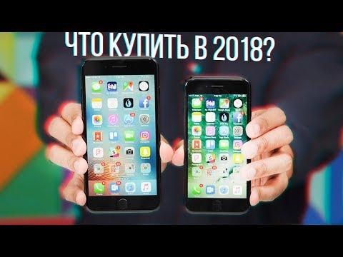 КАКОЙ IPHONE КУПИТЬ В 2018???