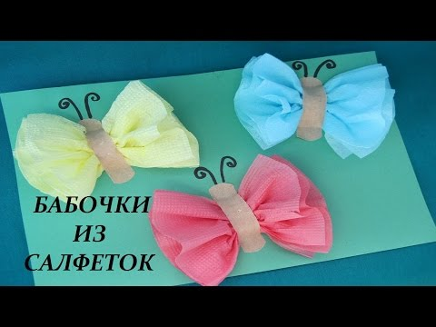 Бабочка из бумажных салфеток своими руками мастер класс