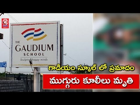 3 Construction Workers Dies After Soil Collapse Incident in Gaudium School | Hyderabad | V6 News
