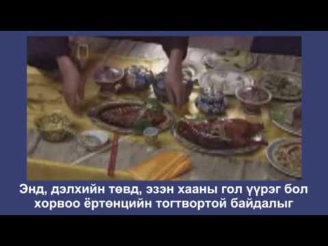 Mongol food part1