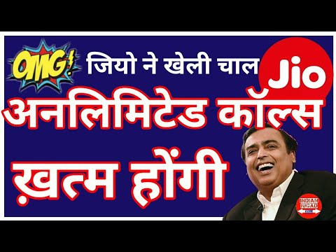 Jio 4G : No More Unlimited Voice Calls   Jio is limiting the voice calls
