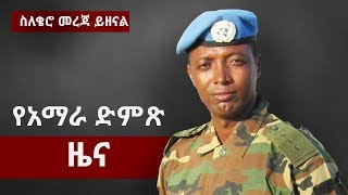 Voice of Amhara Daily Ethiopian News February 10, 2018