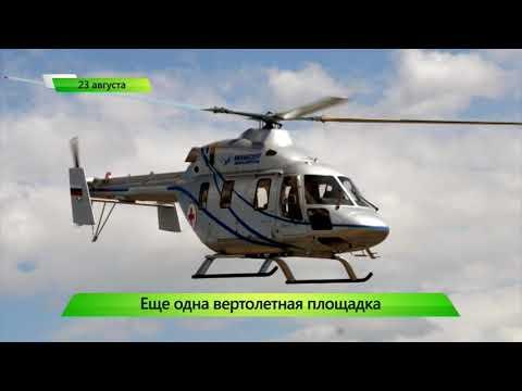 """""""Город"""" выпуск 23.08.2017"""
