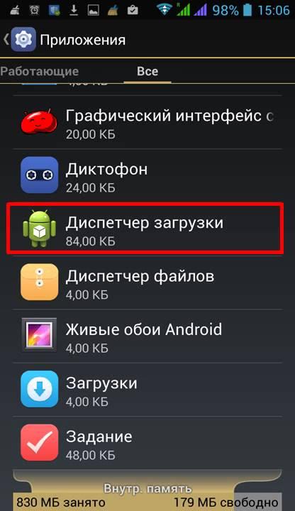 через какое приложение делать загрузку файлов на андроид