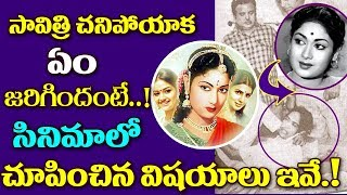 What Happened After Savitri's Death | Real Life Secrets Of Legendary Actress Savitri | TTM