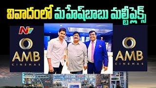 AMB Cinemas: మరో వివాదంలో మహేష్ బాబుకు చెందిన మల్టీప్లెక్స్ | NTV