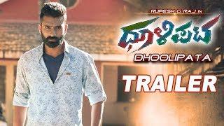 Dhoolipata Official Trailer | Loose Mada Yogi,Rupesh,Archana,Aishwarya | Rashmi P Karchi|Arun Shetty