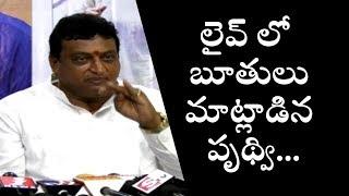 Comedian Prudhviraj Lose  control in front of media || Prudhvi raj, Krishnudu | Silverscreen
