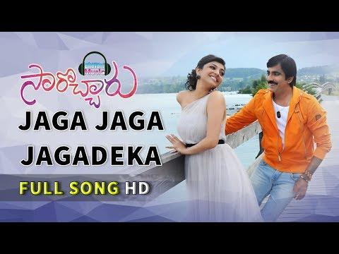 Jaga Jaga Jagadeka Video Song || Sarocharu Video Song || Ravi Teja, Kajal Agarwal, Richa Gangopadhya