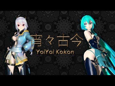 【MMD】 YoiYoi Kokon 【REOL】