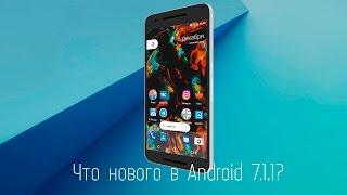 Что нового в Android 7.1.1?