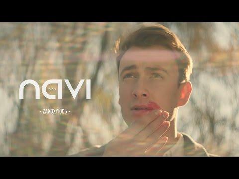 Ivan NAVI - Закохуюсь /Official Music Video/